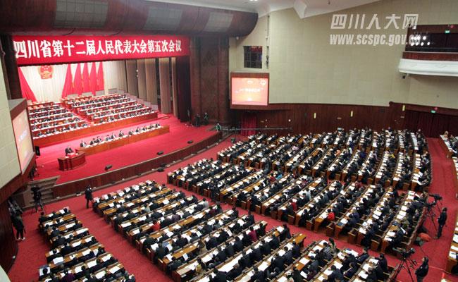 四川人大_四川省第十二届人大五次会议开幕