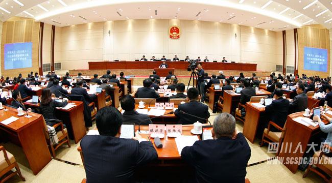 四川人大_四川省第十二届人大常委会举行第二十一次会议